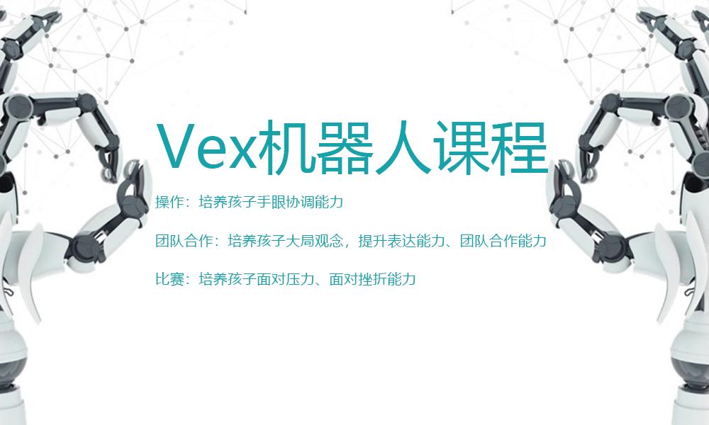 上海睿冠机器人vex机器人课程