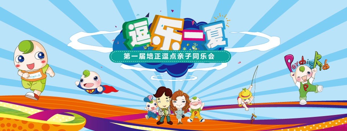 上海培正教育