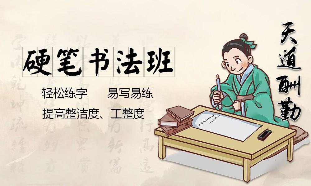 上海培正教育硬币书法班