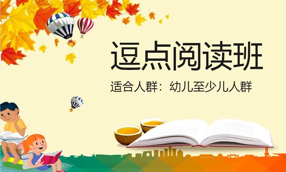 上海培正教育逗点阅读班
