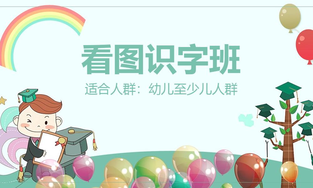 上海培正教育看图识字班