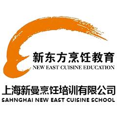 上海新东方烹饪学校