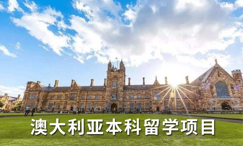 金吉列澳大利亚本科留学项目