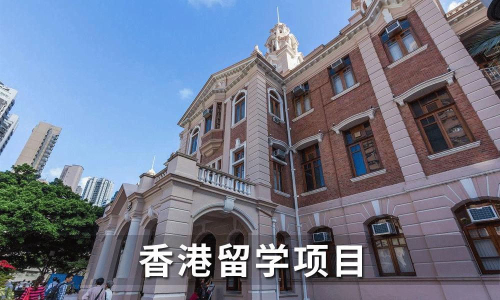 金吉列中国香港留学项目