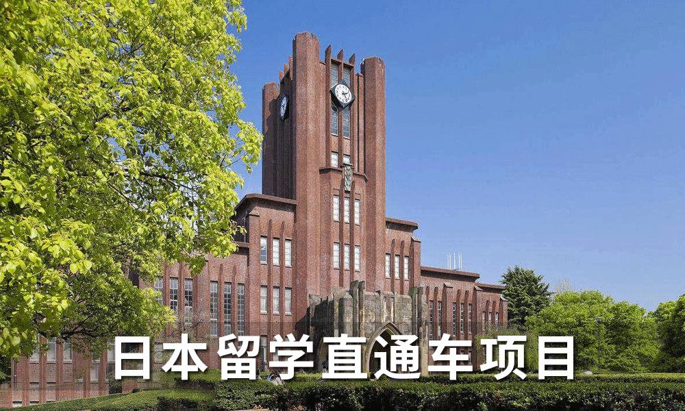 金吉列日本留学直通车项目