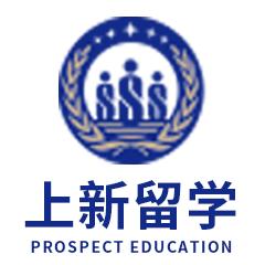 上海上新留学