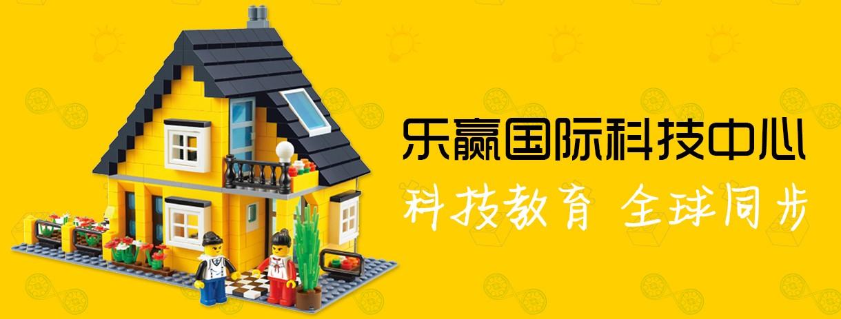 上海乐赢国际科技中心