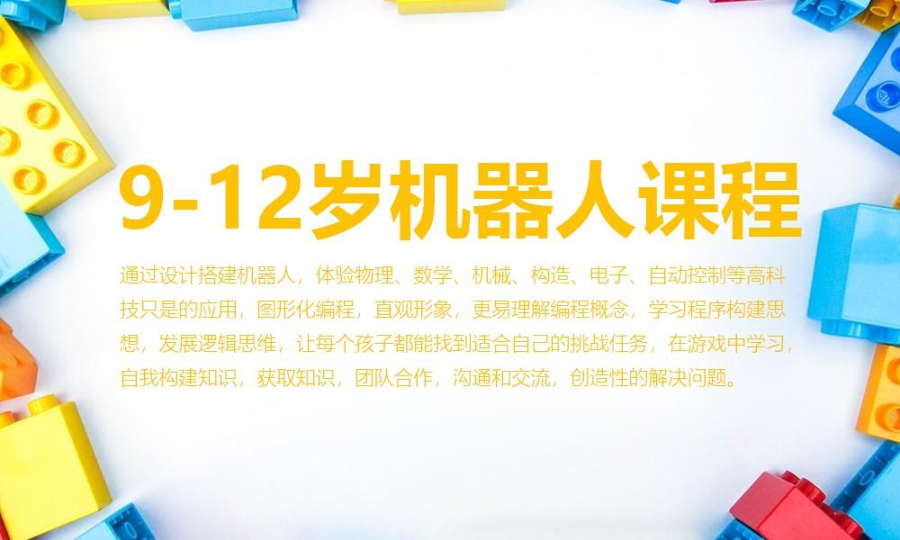 上海乐赢9-12岁机器人课程