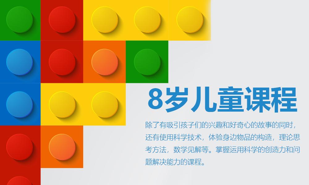 上海乐赢8岁儿童课程