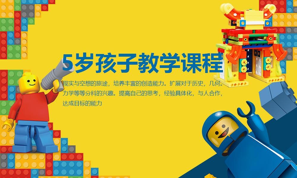 上海乐赢5岁孩子教学课程