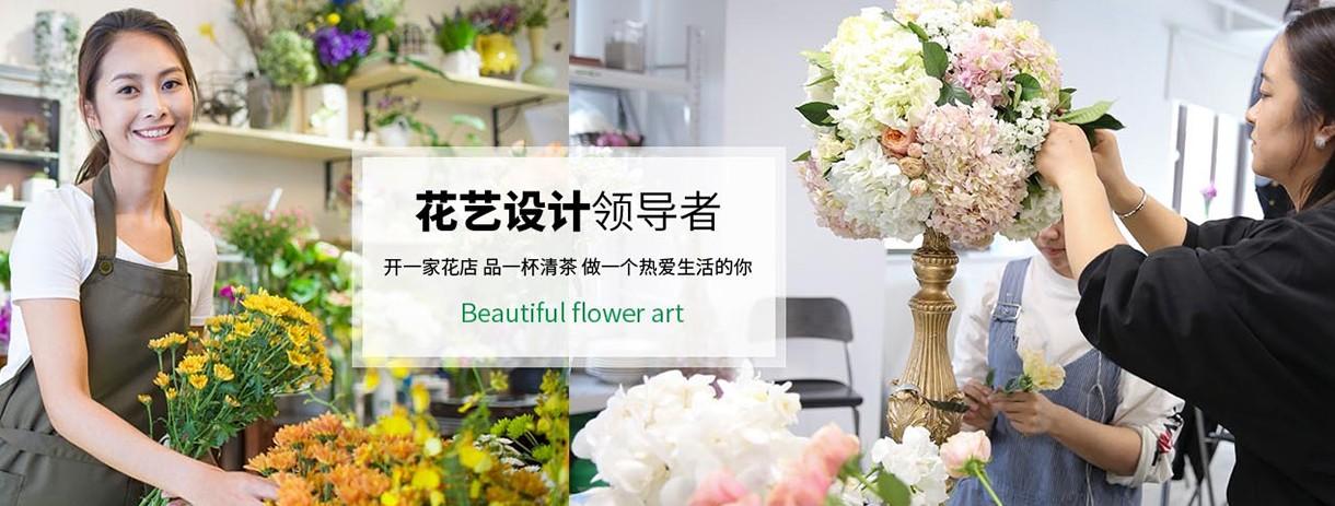 上海魅叶花艺设计有限公司