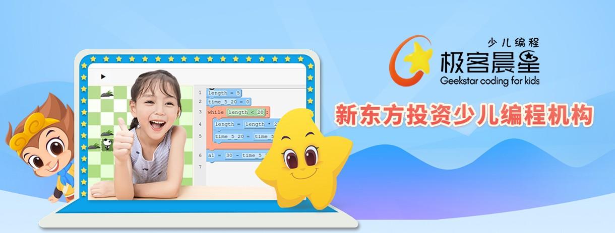 上海极客晨星教育