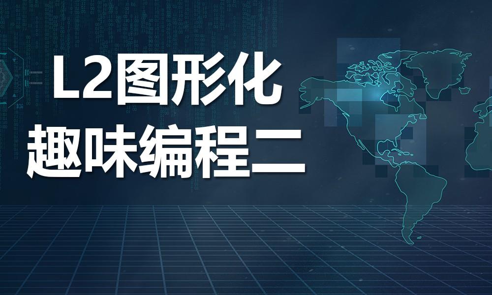 上海极客晨星L2图形化趣味编程二