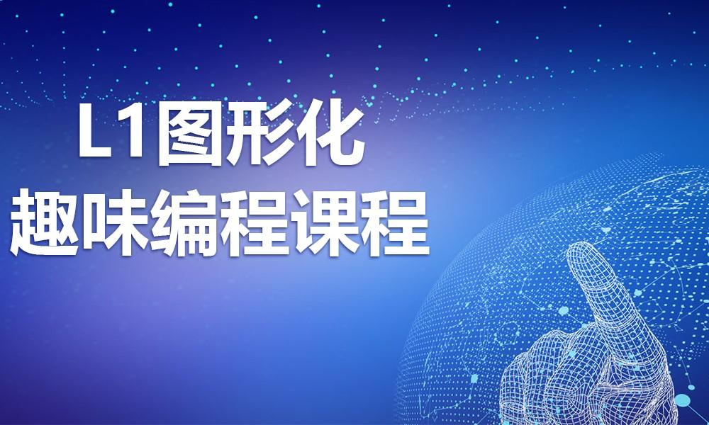 上海极客晨星L1图形化趣味编程课程