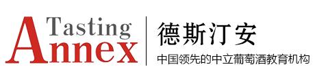 上海德斯汀安葡萄酒教育Logo