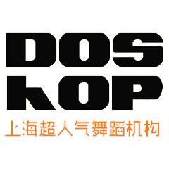 上海DOS HOP舞蹈学校
