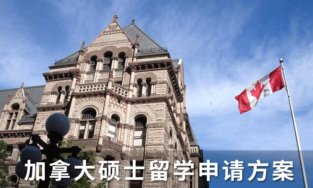 上海金矢加拿大硕士留学申请方案