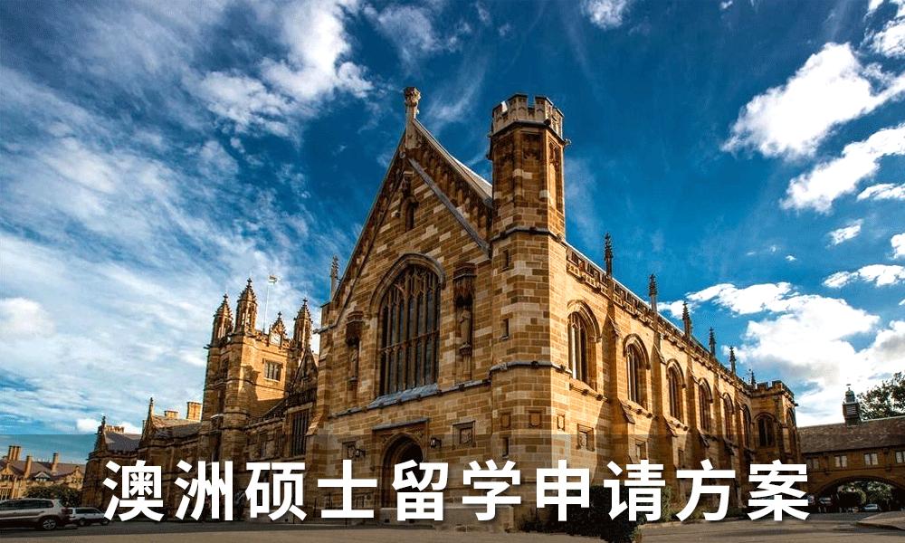 上海金矢澳洲硕士留学申请方案