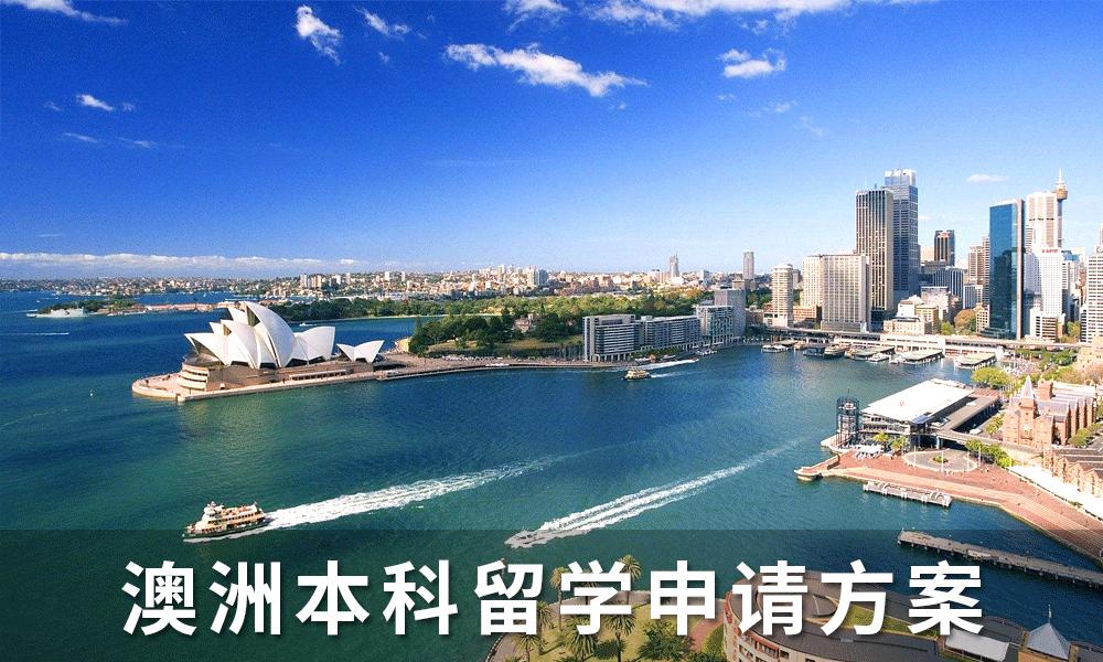 上海金矢澳洲本科留学申请方案