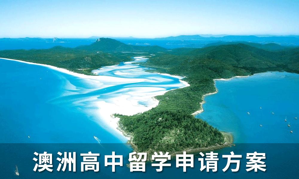 上海金矢澳洲高中留学申请方案