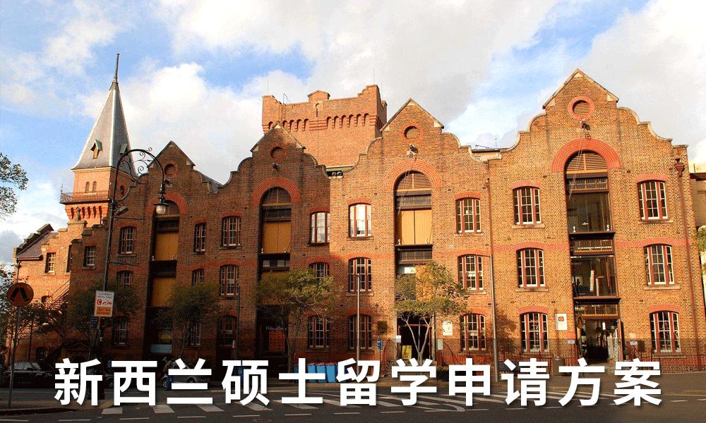 上海金矢新西兰硕士留学申请方案