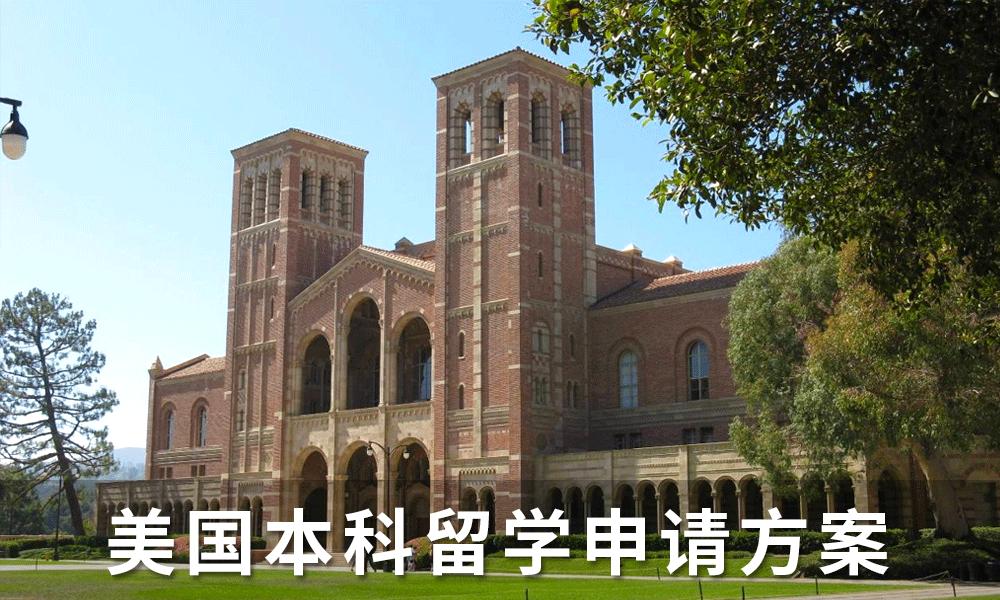 上海金矢美国本科留学申请方案