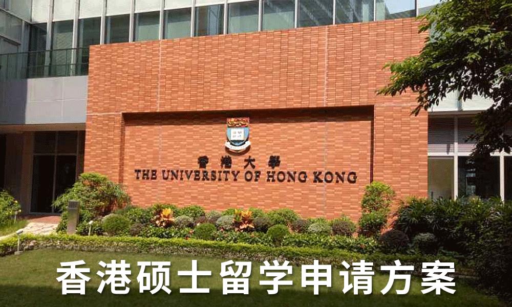上海金矢香港硕士留学申请方案