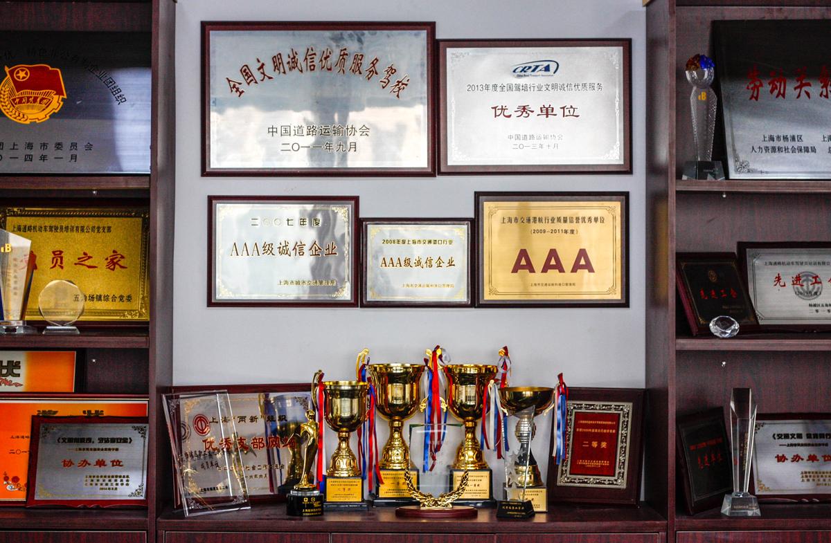 上海通略驾校1.png