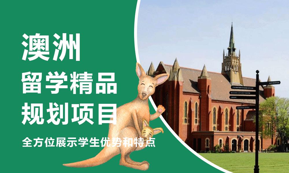 广州新通澳洲留学项目申请