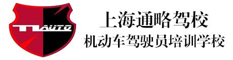 上海通略驾校Logo