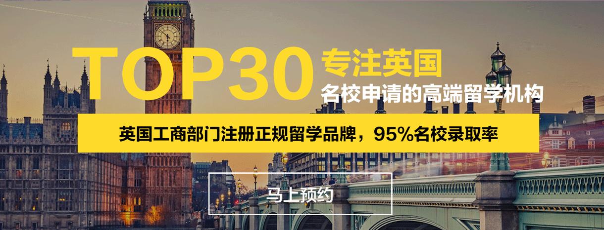 上海学畅出国留学
