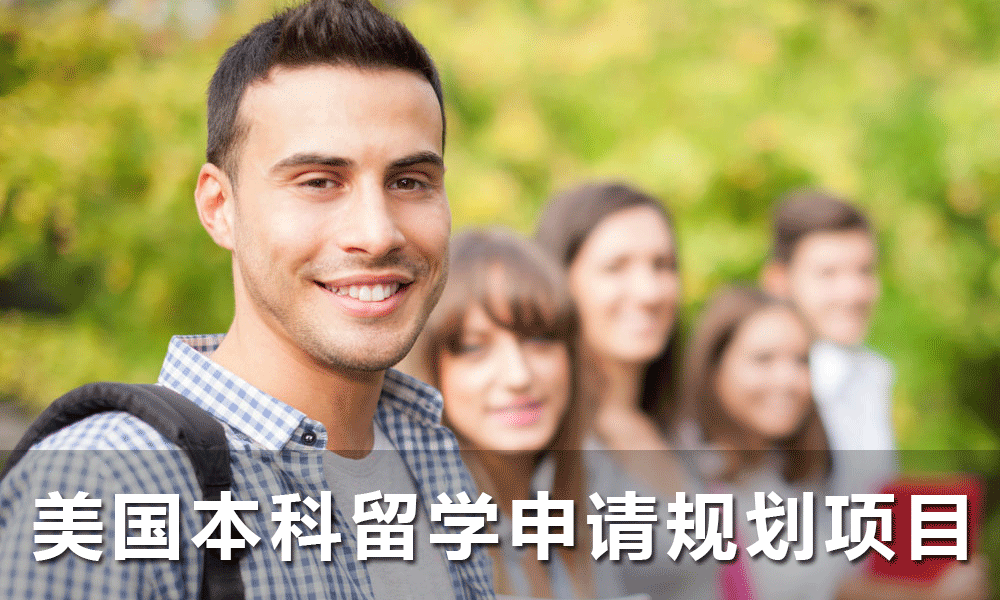 美国本科留学申请规划项目