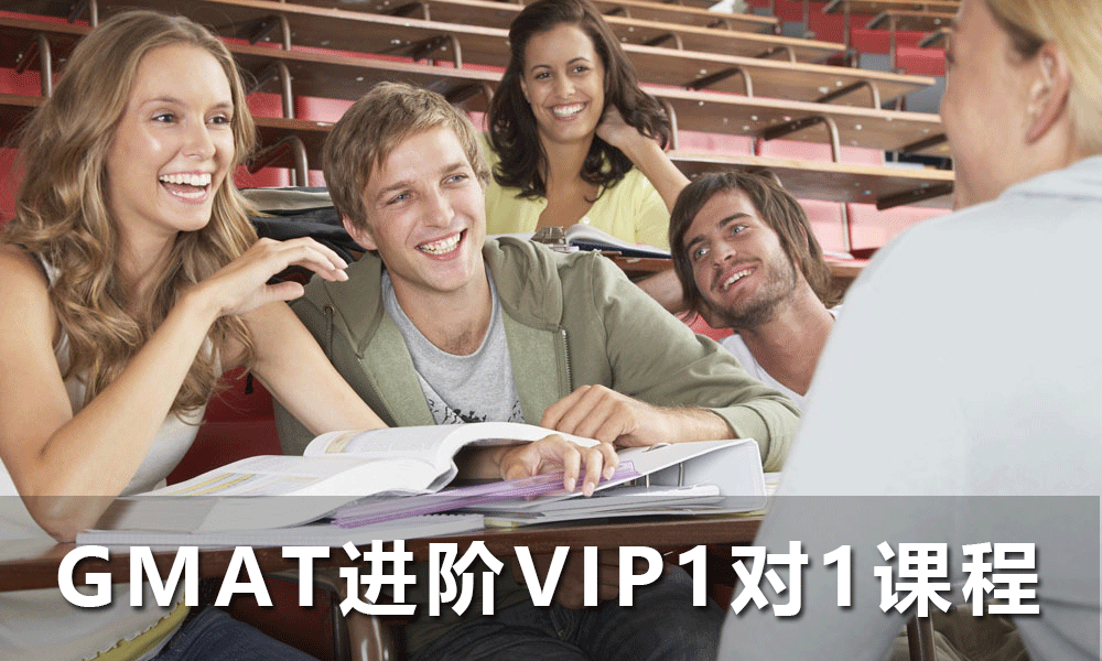 GMAT进阶VIP1对1课程