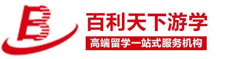 上海百利天下留学Logo