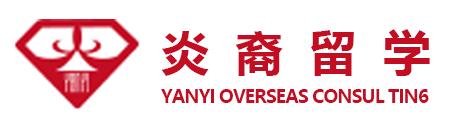 上海炎裔留学Logo