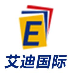 北京艾迪国际