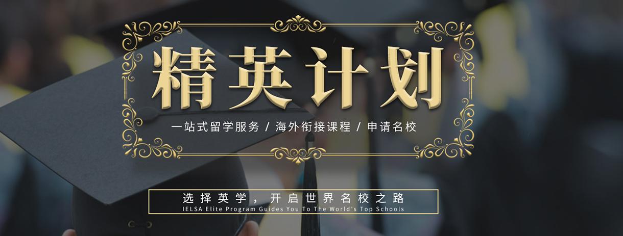 上海英学国际教育