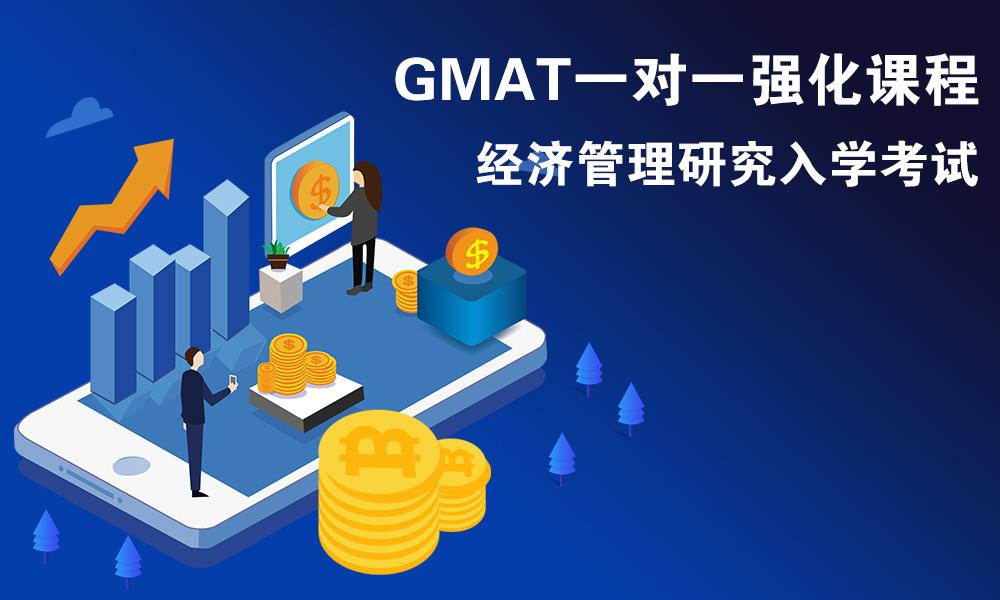 上海英学GMAT一对一课程