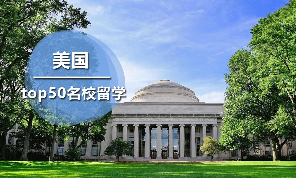 美国TOP50名校高端留学项目申请