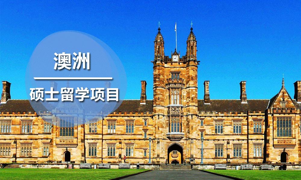 澳洲硕士留学项目申请