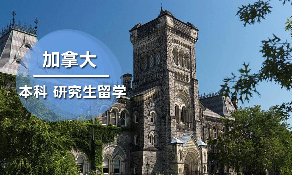 加拿大本科、研究生留学项目申请