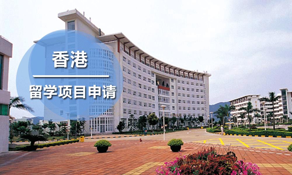 香港留学项目申请