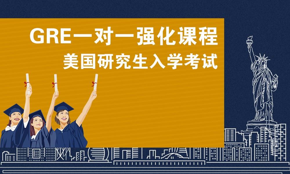 上海英学GRE一对一课程