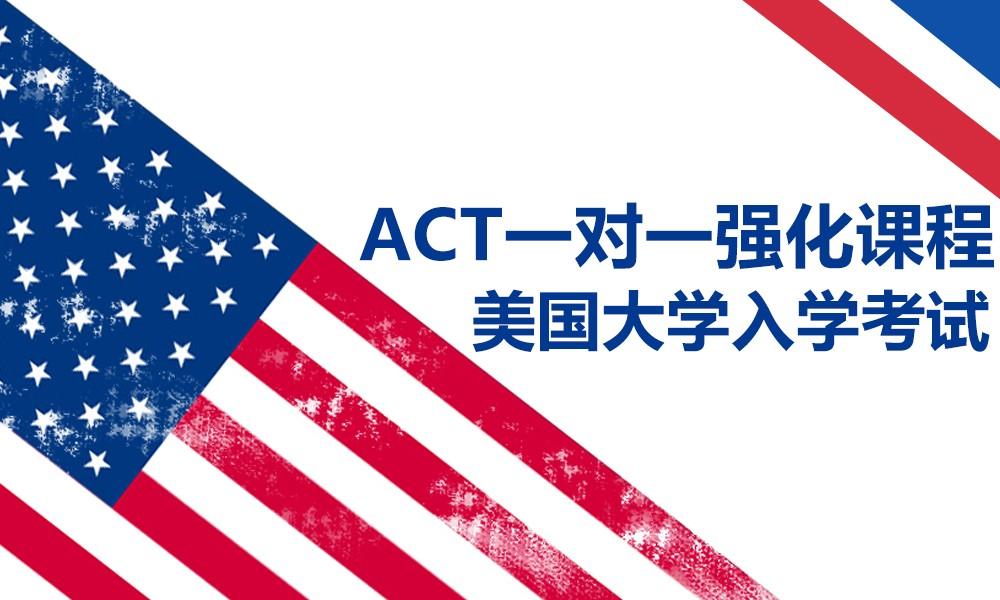 上海英学ACT课程