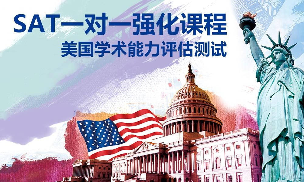 上海英学SAT课程