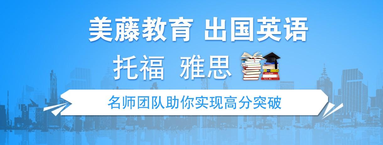 上海美藤教育