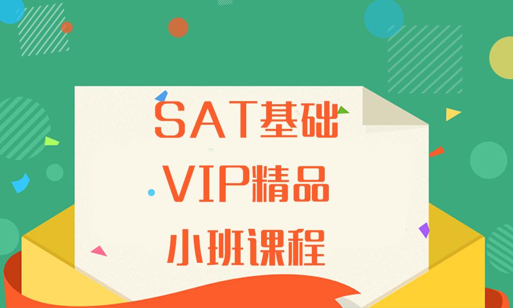 SAT基础VIP精品小班课程