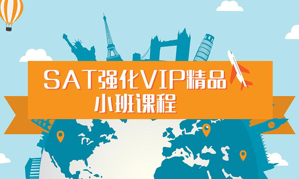 SAT强化VIP精品小班课程