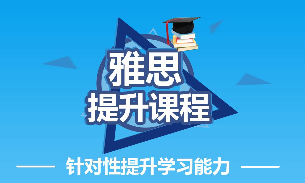 杭州美世雅思考试培训课程