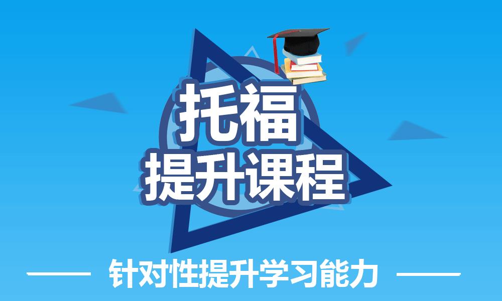 杭州美世托福考试培训课程